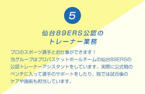 仙台89ERS公認のトレーナー業務